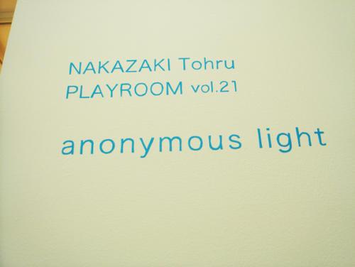 07_07_anonymouslight011