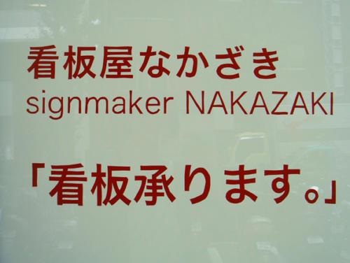 07_07_nakazakitohru039