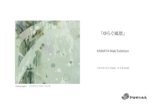 09_08_kamata001