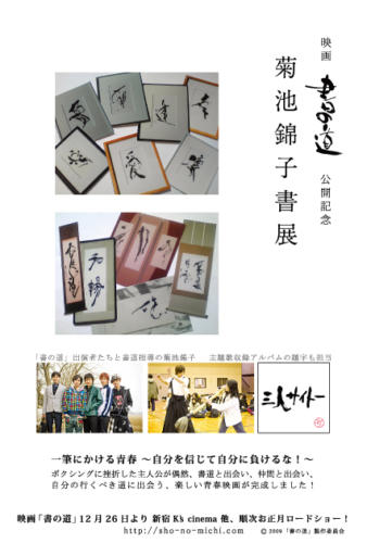 10_01_kikuchikinko001