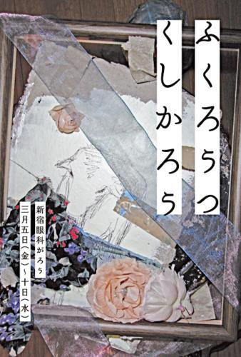 10_03_fukurou001