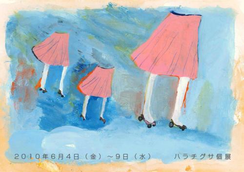 10_06_harachigusa001