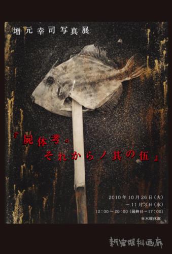 10_10_masumotokouji001