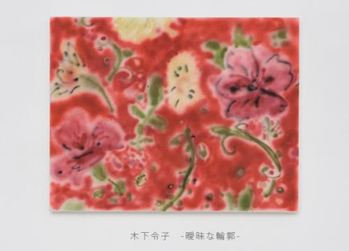 10_11_kinoshitareiko001