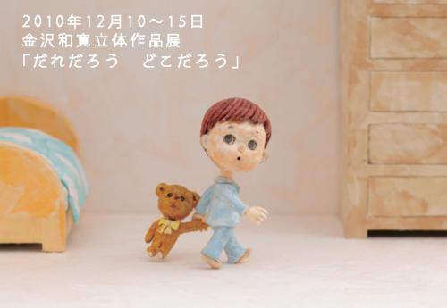10_12_kanazawa001