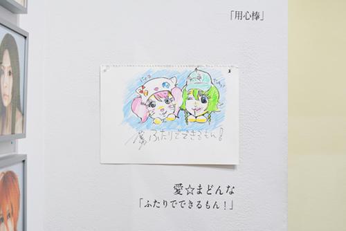 116_11_yukiyuki_e017
