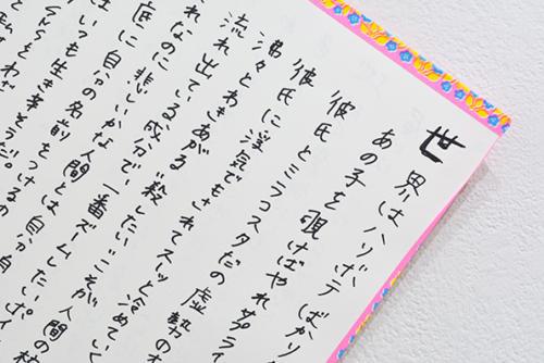 116_11_yukiyuki_e022
