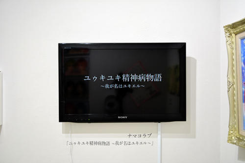 116_11_yukiyuki_e030