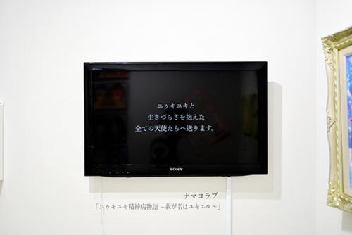 116_11_yukiyuki_e031