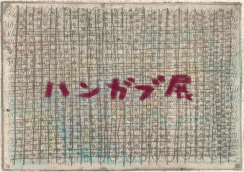 11_02_hangabu001