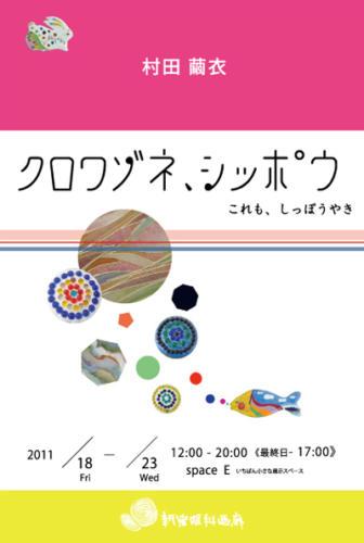 11_02_murata001