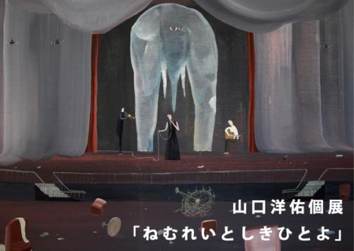 11_02_yamaguchi001