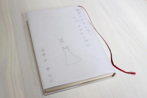 11_05_kanaisawako001