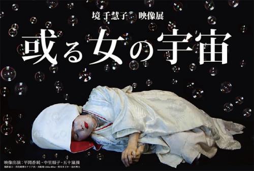 11_06_sakaichieko001