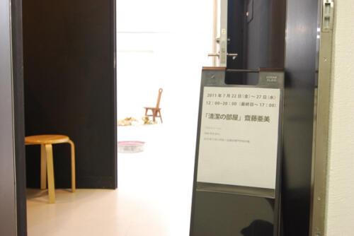 11_07_saitoami002