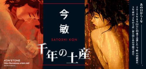 11_08_konsatoshi001