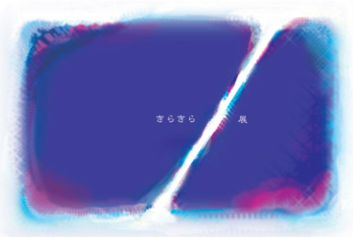 11_09_kirakira001