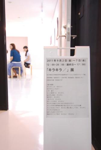 11_09_kirakira022
