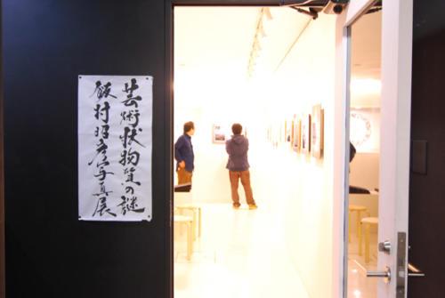 11_11_iimura005