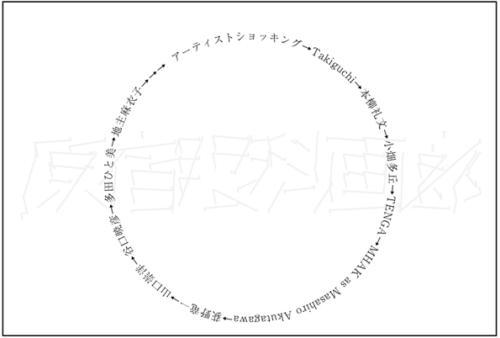 11_12_artist001