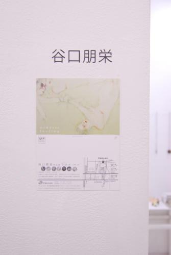 12_02_taniguchi014