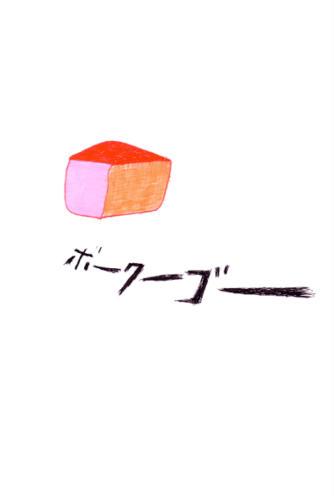 12_04_bokugo001