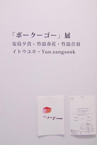 12_04_bokugo003