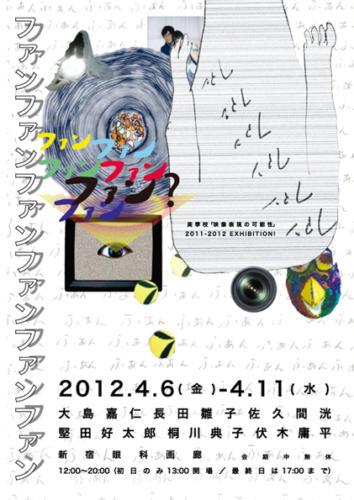 12_04_fan001