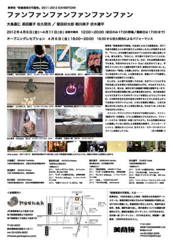 12_04_fan012