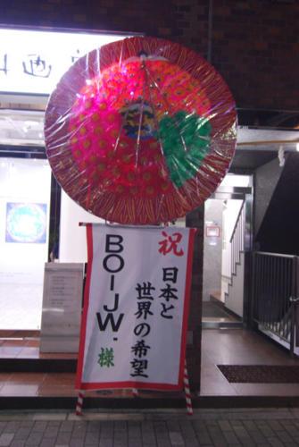 12_05_bo_jw007