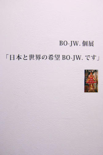12_05_bo_jw008