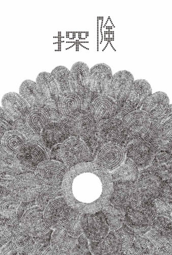 12_05_fukushima001
