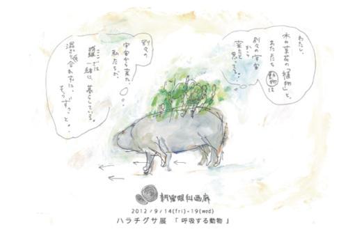12_09_hara001