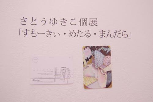 12_10_satou009