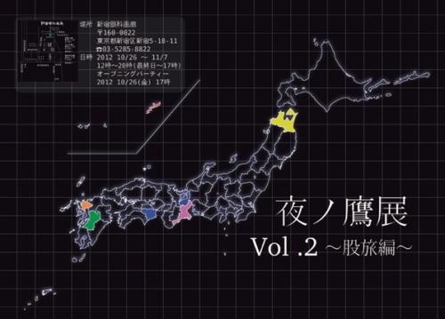 12_10_yorunotaka001
