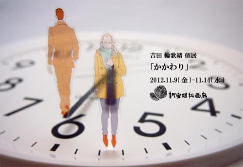 12_11_yoshida001