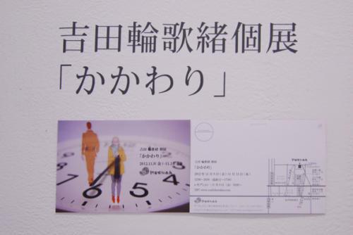 12_11_yoshida002