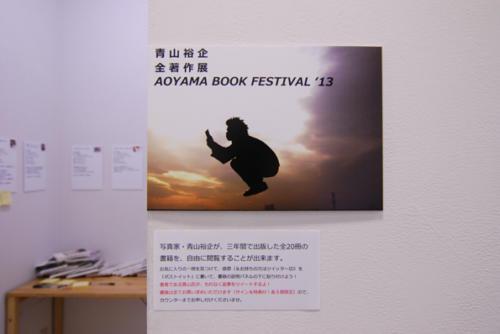 13_01_aoyama021