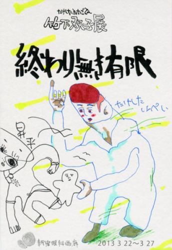 13_03_takeshita_futago001