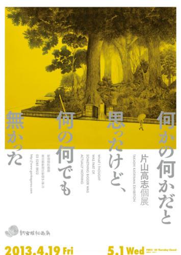 13_04_katayama001
