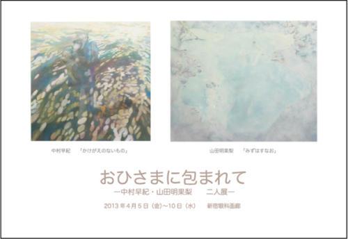 13_04_ohisama001