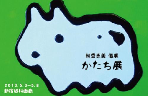 13_05_asaka001