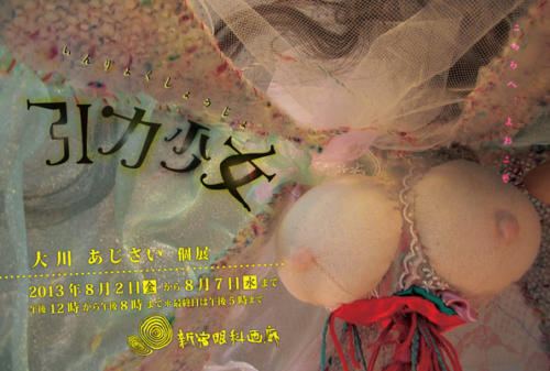 13_08_ookawaajisai001
