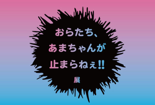 13_09_amacyan001
