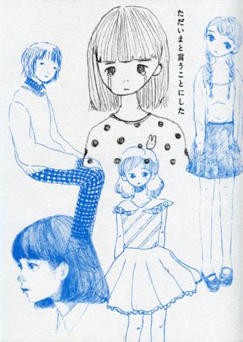 13_10_tadaima001