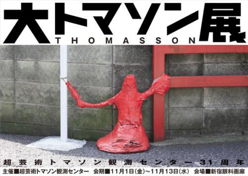13_10_tomason000