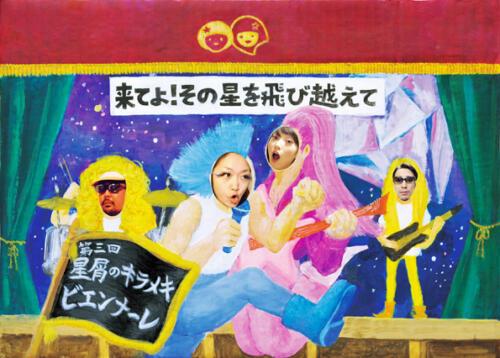13_12_hoshikira001