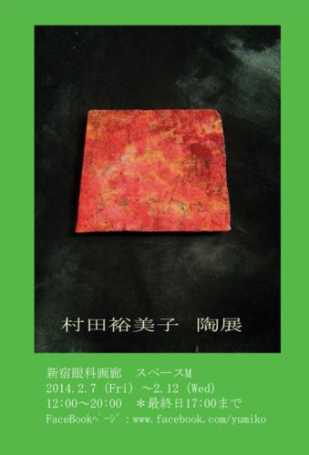 14_02_muratayumiko_m001