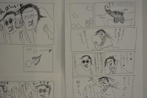 14_03_aoyamamonda012