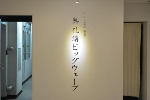 14_03_koyama045
